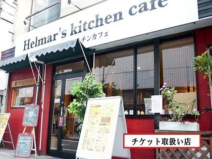 ヘルマーズキッチンカフェ-4201