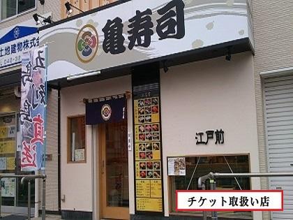 亀寿司4201