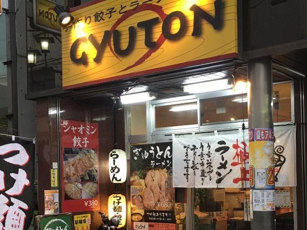 gyuton-eye2018