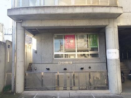 武蔵野美術学院