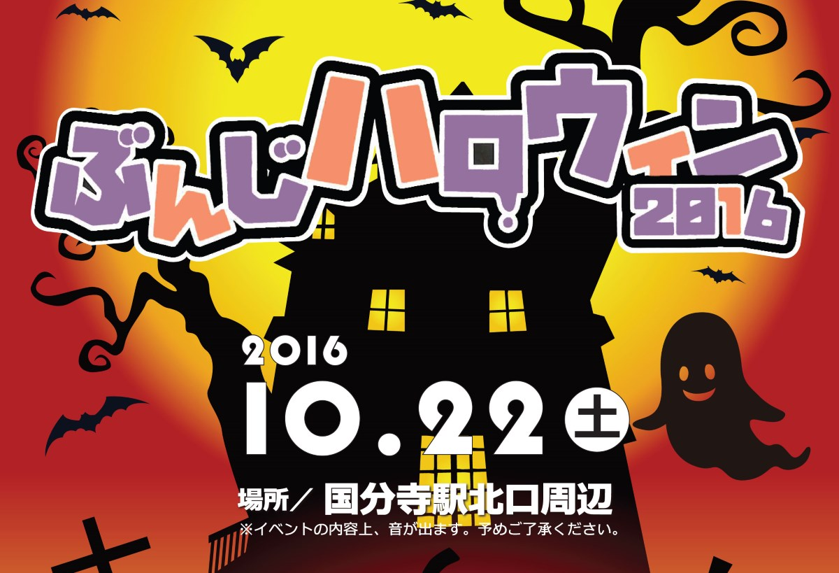 bunjihalloween_2016_top_banner