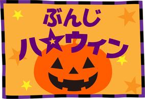 hallowen_L