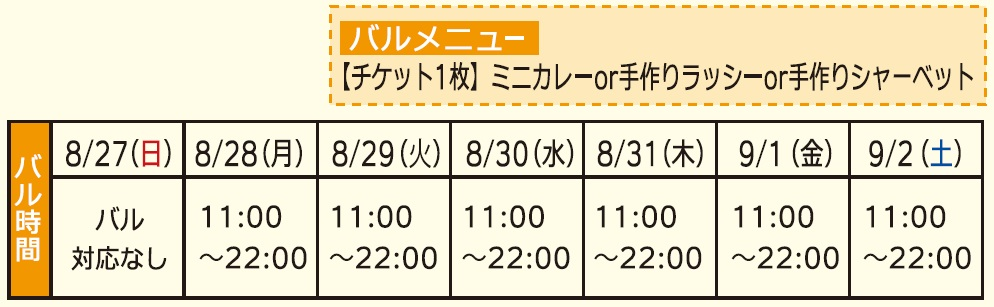 20170720_habakaru