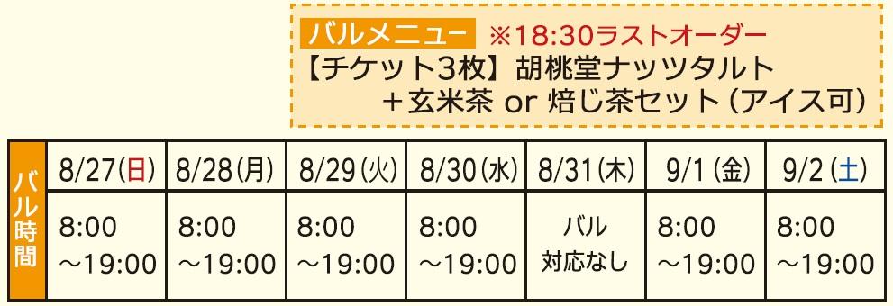 20170720_kokuteru
