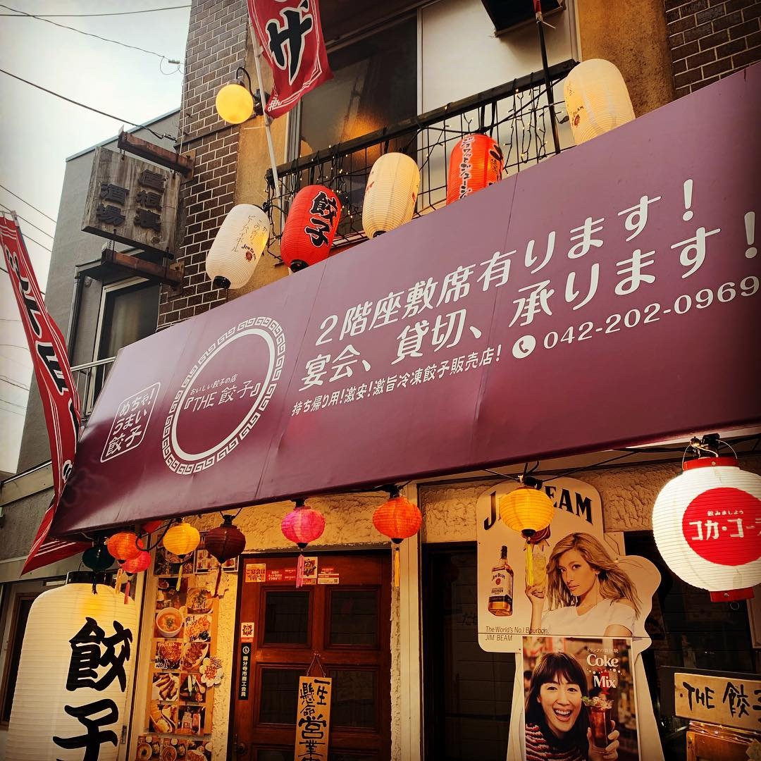 THE餃子_2019ぶんじバル_190709_0030
