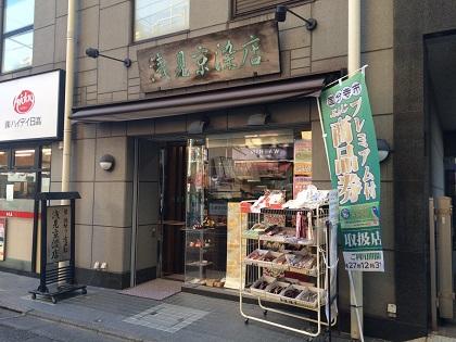 浅見京染店